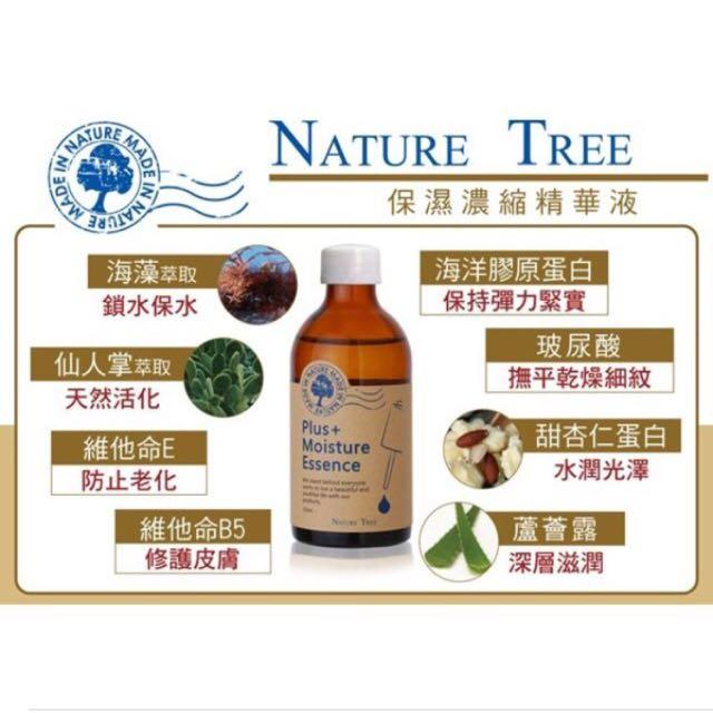 Nature Tree保濕濃縮精華液
