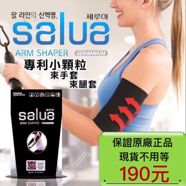 😍保證正品現貨💪🏻韓國最新款Salua溶脂顆粒專利瘦手臂套✈ 空運來台不用等