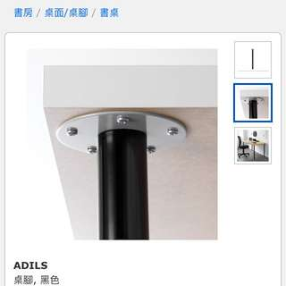 IKEA 黑色桌腳 70cm高