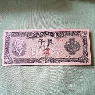 1952 Bank Of Korea 1000 Won Banknote GEM UNC