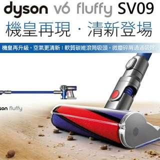 Dyson V6 SV09 Fluffy 雙層氣旋手持式吸塵器    SV09=DC74的進化版手持無線吸塵器