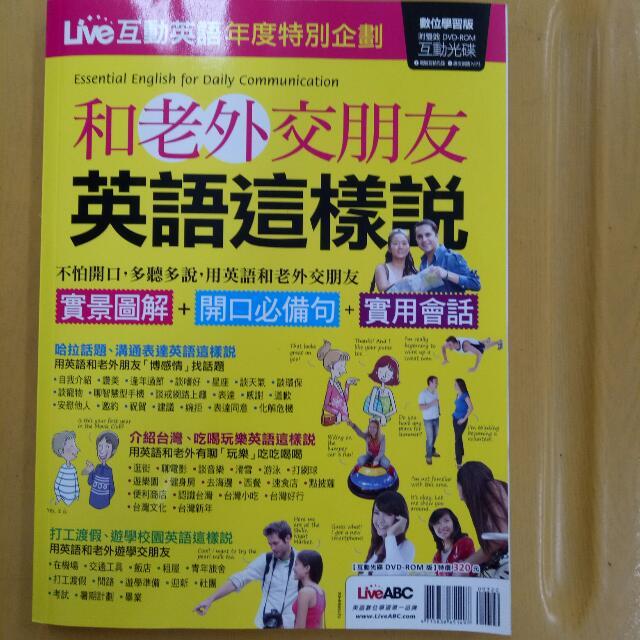【全新】實用英文會話(原價$320)