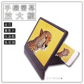 預購商品 手機螢幕放大器 3倍放大鏡【E7-001】螢幕放大器