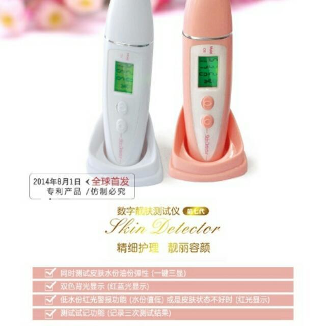 全新-科技皮膚水分測試筆