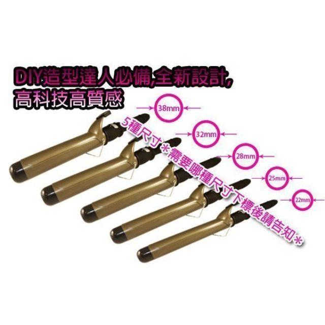 **沙龍級加長型電棒** 頂級陶瓷捲髮棒/黑鈦電捲棒/電氣石電棒捲 (6尺寸任選) 你行我型電熱棒、電棒夾JF2828A