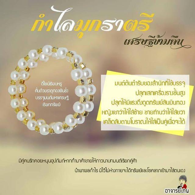 阿贊帖 鑽石珍珠開運手環 親請