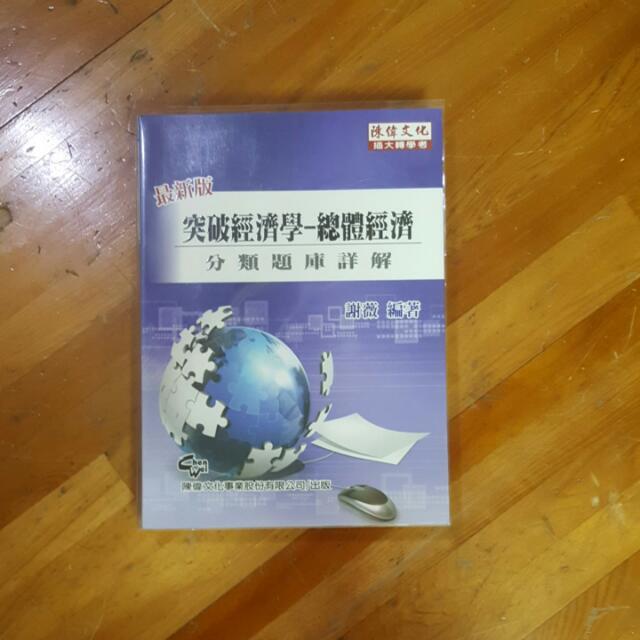 插大轉學考 經濟學 總體經濟 題庫
