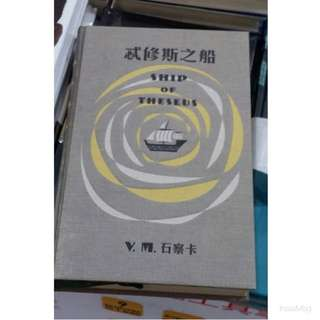 "A brand new Chinese Version of ""Ship of Theseus"""