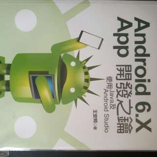 Android App 教學書