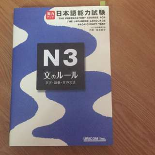 JLPT N3 Grammar Book