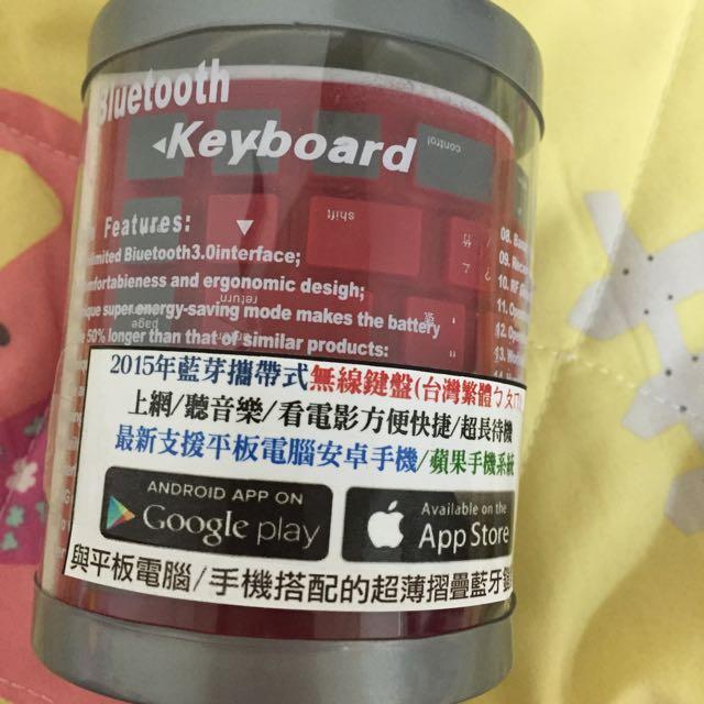 2015藍牙攜帶式無線鍵盤(台灣繁體ㄅㄆㄇ)