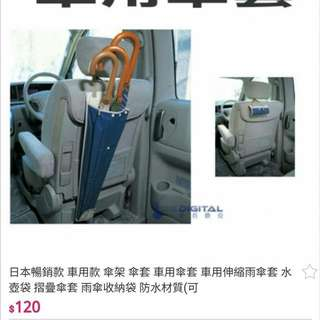 車用雨傘收納袋