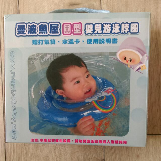 曼波魚屋 圓型 嬰兒游泳脖圈
