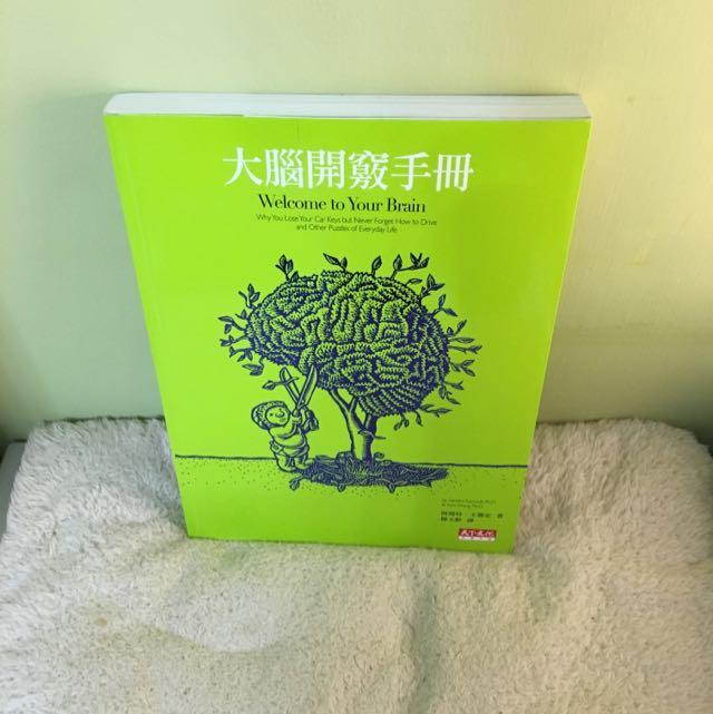 《大腦開竅手冊》珊卓.阿瑪特、王聲宏,天下文化2009