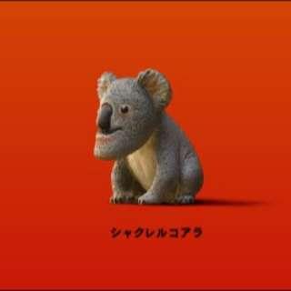 戽斗動物園 無尾熊 扭蛋