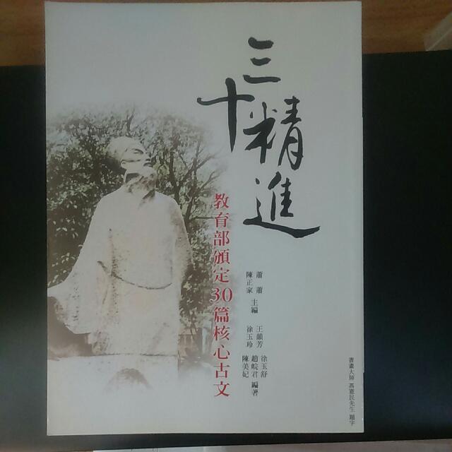 (全新)三十精進#古文三十#【高中升大學】