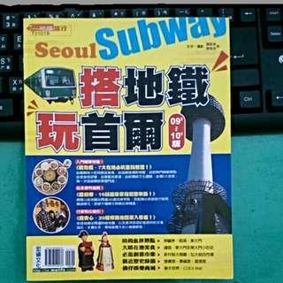 搭地鐵玩首爾~二手書特價!精彩書籍、內容豐富