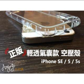 iPhone 5 5s SE空壓殼 香港代理品牌正品 輕透款 - iPhone 6 6s Plus 請參考本賣場另款. 氣囊殼 防摔殼 iPhone空壓殼