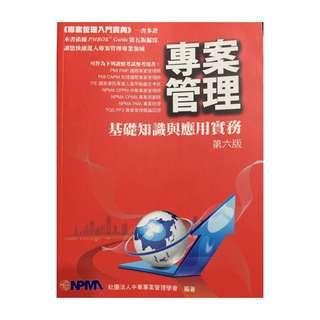 含運!專案管理-基礎知識與應用實務 第六版《社團法人中華專案管理學會 編著》