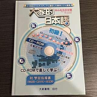大家的日本語/初級 互動式光碟