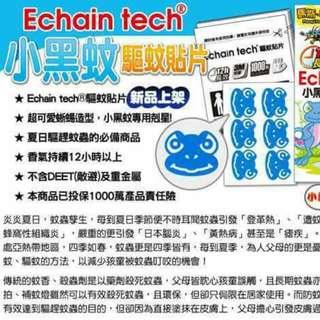 Echain tech 小黑蚊驅蚊貼片60片/包