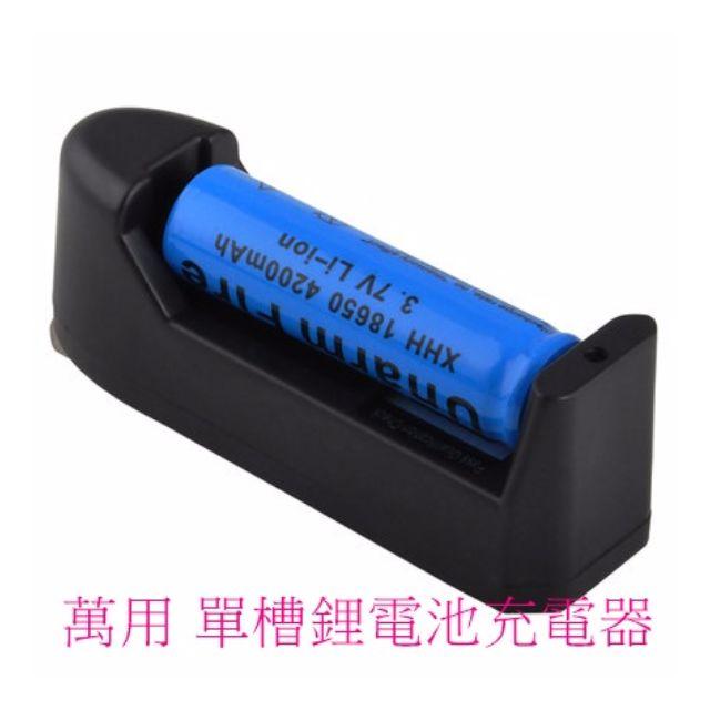 單槽 手電筒充電器 18650鋰電池智能專用充電器 萬能充電器18650電池 特價$80