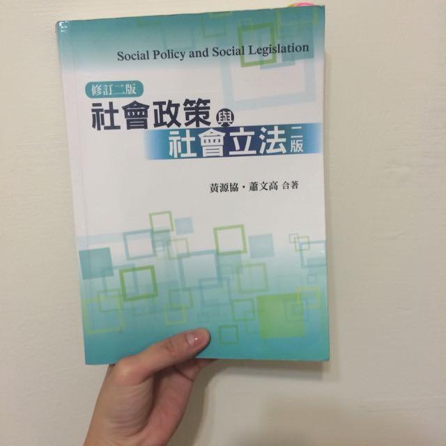 (保留)社會政策與社會立法 二版 黃遠協含著