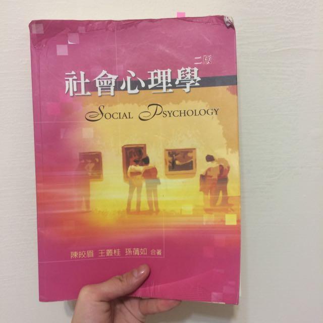 社會心理學 二版 陳皎眉等 雙葉書局