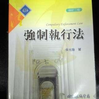 吳光陸 強制執行法 二版