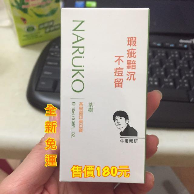 全新免運-茶樹痘印美白寶(NARUKO牛爾)