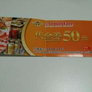 (包郵)金甲韓國料理晚市放提代金券50元