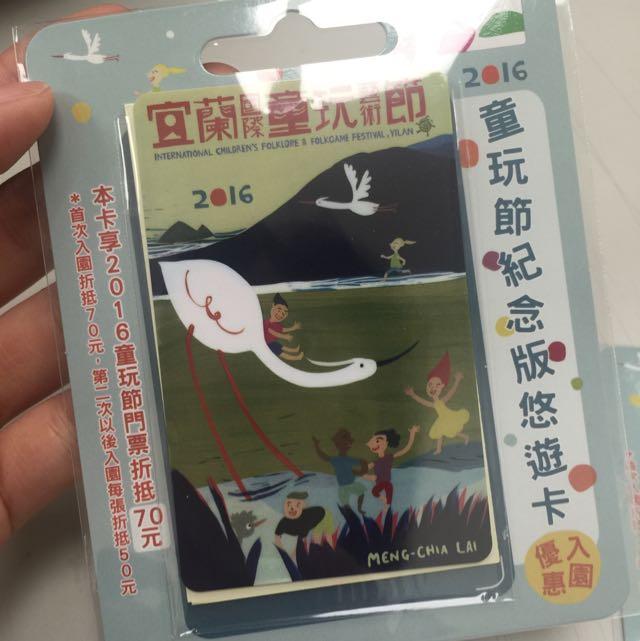宜蘭童萬節紀念版悠遊卡