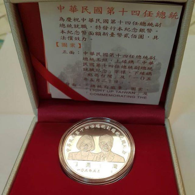 第十四任小英總統記念幣