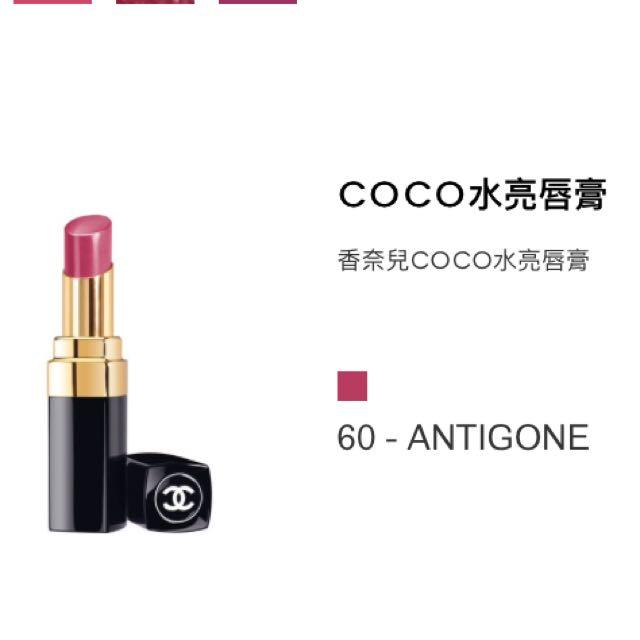 Chanel rouge coco shine #60 antigone COCO水亮唇膏 香奈兒 小香