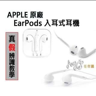 保固1.5年 Apple 原廠耳機 EarPods 入耳式線控耳機 iPhone SE 5s 6 6s Plus 原廠耳機 正品 原裝【AnyGo任你購】