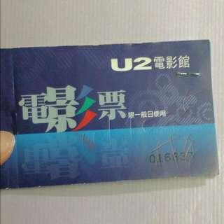 U2電影票(降價嚕~)