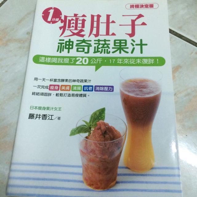 1分鐘瘦肚子神奇蔬果汁