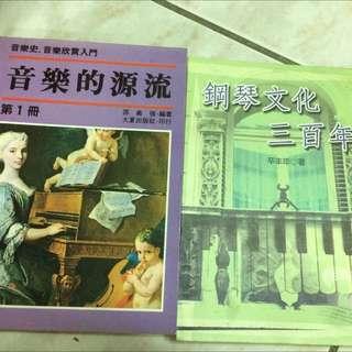 音樂的源流第1冊+鋼琴文化三百年