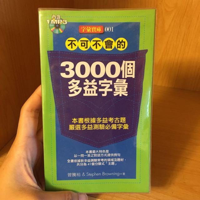 [二手] 3000個多益字彙