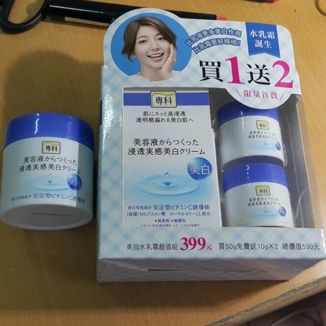 專科 水乳霜 50g+10g×2