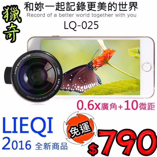 【有機殿】免運 獵奇 LIEQI LQ-025 0.6x 超廣角 微距 自拍鏡 手機單眼 單眼鏡頭 免運