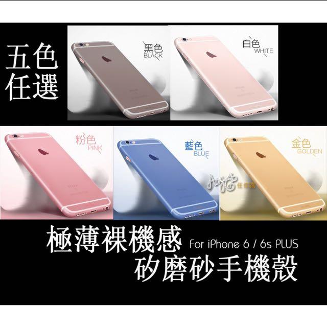 iPhone 磨砂手機殼 鏡頭保護 接近裸機 五色 iPhone 6 6s 4.7 5.5 通用 iPhone