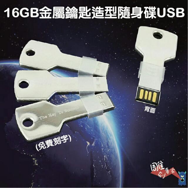 雕刻商品…KEY隨身碟USB免費雕刻中英文字