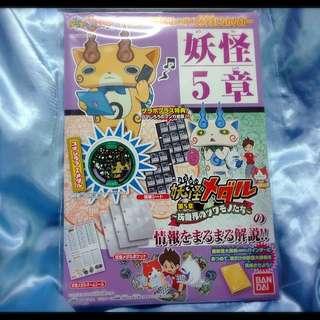 Yo-kai Watch Gerapo Plus Data File Vol. 5