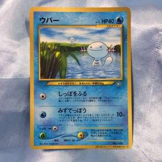 Whooper Pokemon Card - Japanese Coro Coro Shiny Card Promo