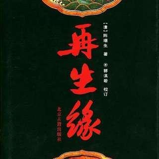 Chinese Novel -- 再生缘