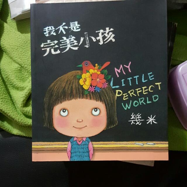 幾米,我不是完美小孩