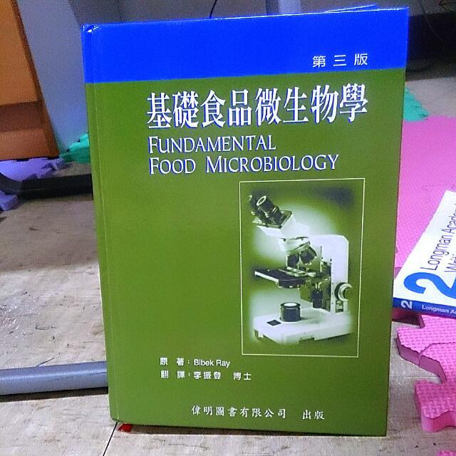 基礎食品微生物學(三版)