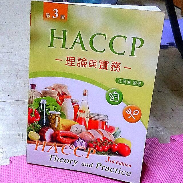 HACCP理論與實務(待匯款)