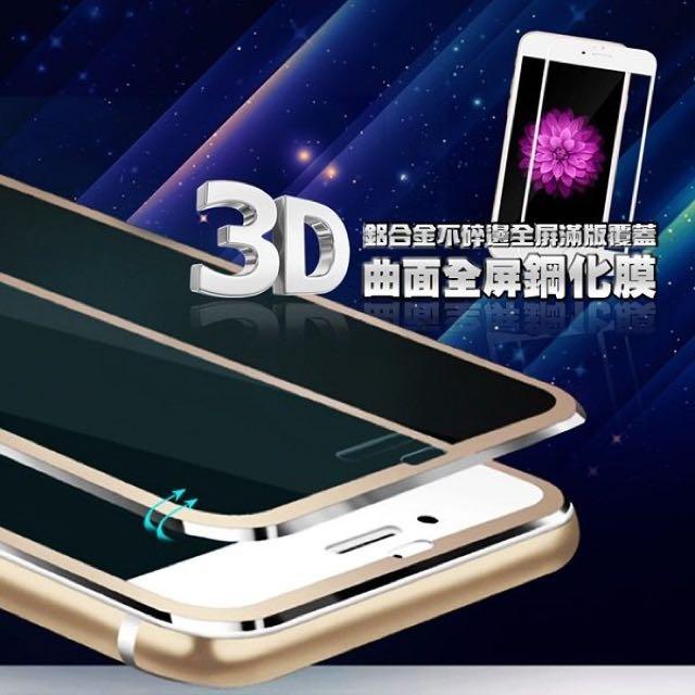 IPHONE 6/6S plus 3D曲面鋁合金鋼化玻璃貼